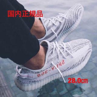 アディダス(adidas)の28.0㎝ 新品未使用国内正規品 イージーブースト(スニーカー)