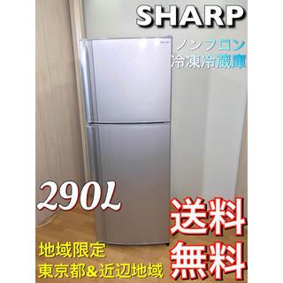 シャープ(SHARP)の☆ シャープ SHARP SJ-29T-S [冷蔵庫(290L・右開き)☆(冷蔵庫)