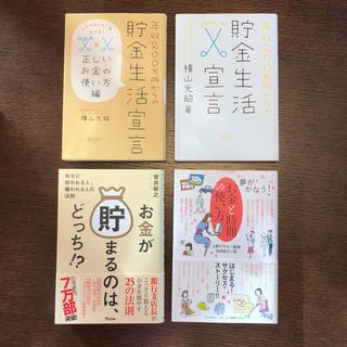 招き猫☆様専用  貯金 お金が貯まる 本4冊(ビジネス/経済)