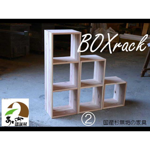 国産杉☆無垢のBOXラック☆ 2段  インテリア/住まい/日用品の収納家具(リビング収納)の商品写真