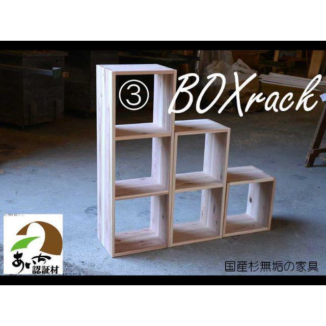 国産杉☆無垢のBOXラック☆ 3段 インテリア/住まい/日用品の収納家具(リビング収納)の商品写真