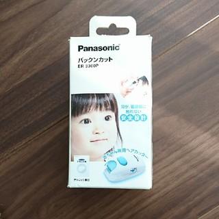 パナソニック(Panasonic)の【Panasonic】パックンカット ER3300P 赤ちゃんヘアカッター(その他)
