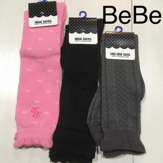 ベベ(BeBe)のBeBe ニーハイ ハイソックス 3足まとめて♡16〜18(靴下/タイツ)