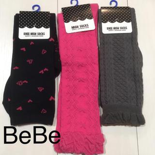 ベベ(BeBe)のBeBe ニーハイ ハイソックス 靴下セット♡16〜18(靴下/タイツ)