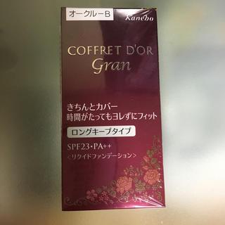 コフレドール(COFFRET D'OR)の【新品・未使用】コフレドール ファンデーション オークルB(ファンデーション)
