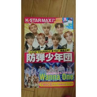 ボウダンショウネンダン(防弾少年団(BTS))のK-STAR MAX(アート/エンタメ/ホビー)
