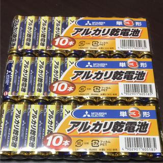ミツビシデンキ(三菱電機)の新品未使用。MITSUBISHI単3アルカリ乾電池 3本セット(防災関連グッズ)