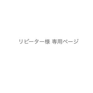 デュベティカ(DUVETICA)のリピーター様 うさこ様 専用ページ(ジャケット/上着)