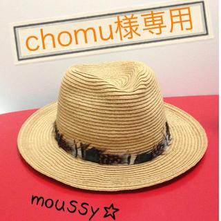 マウジー(moussy)のchomu様専用(ハット)