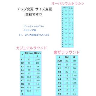 再販8  ガーリー♡ネイルチップ コスメ/美容のネイル(つけ爪/ネイルチップ)の商品写真