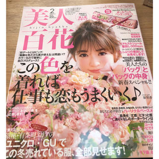 ユニクロ(UNIQLO)の新品 美人百花2月号 最新号 雑誌のみ GU UNIQLO(ファッション)