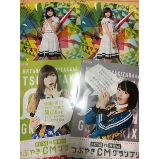 エイチケーティーフォーティーエイト(HKT48)のHKT48.欅坂46クリアファイル4枚セット(女性タレント)