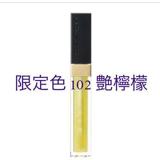 スック(SUQQU)のスック 限定 リップグロス 102 艶檸檬(リップグロス)
