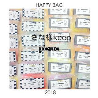 さな様keep(ピアス)