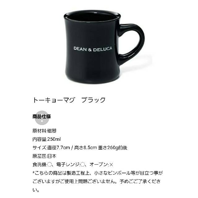 DEAN & DELUCA(ディーンアンドデルーカ)のDEAN&DELUCA トーキョーマグ ブラック インテリア/住まい/日用品のキッチン/食器(グラス/カップ)の商品写真