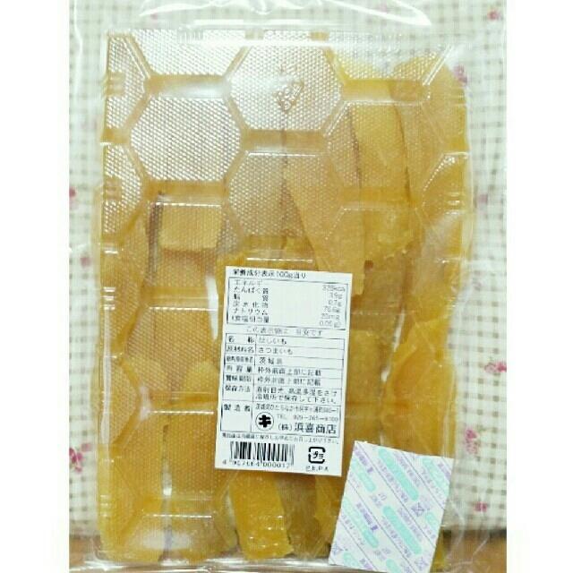 [新品未開封]干しいも 茨城県産 紅はるか 賞味期限2018.02.18 食品/飲料/酒の食品(野菜)の商品写真