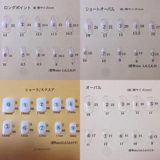 再 キラキラコスメ柄 シースルーネイル コスメ/美容のネイル(つけ爪/ネイルチップ)の商品写真