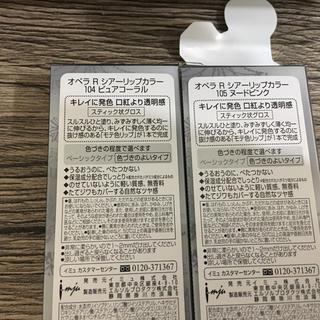 オペラ R シアーリップカラー 104&105(口紅)