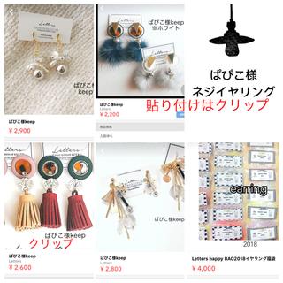 ぱぴこ様4点ネジ&クリップ&福袋-650(ピアス)