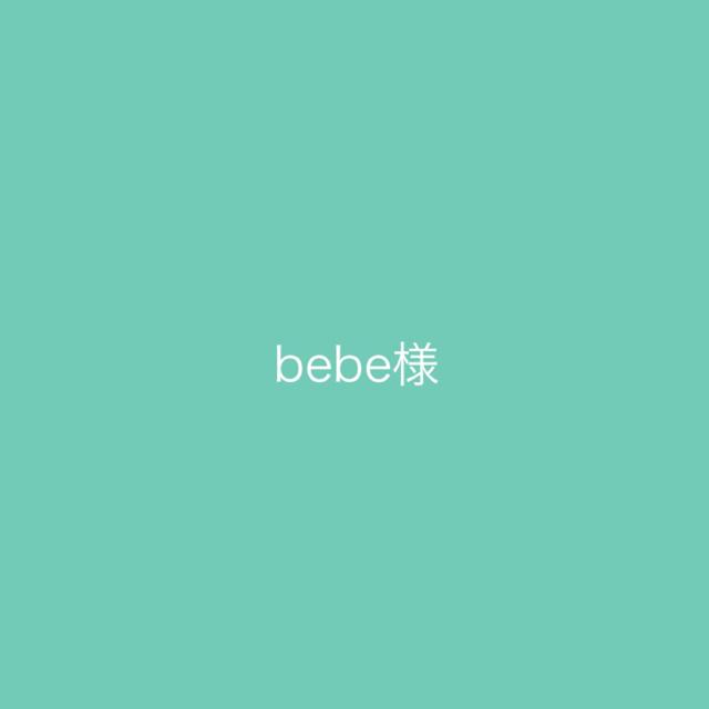 bebe様専用 食品/飲料/酒の食品(フルーツ)の商品写真