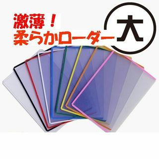 やわらかローダー10枚/大★選べる8色★デュエマ!!(Box/デッキ/パック)