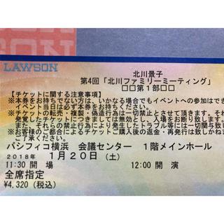 第4回北川景子ファミリーミーティング(トークショー/講演会)