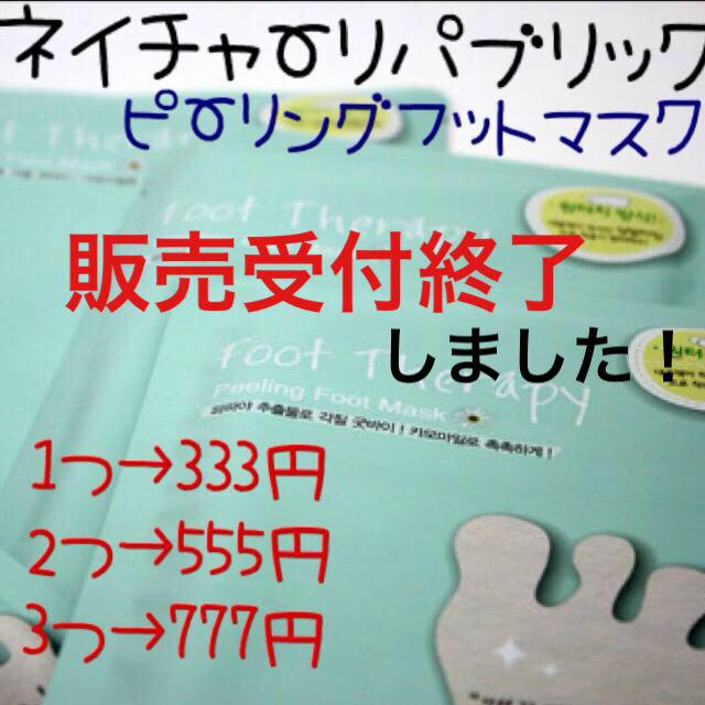 小 顔 マスク 韓国 / ♡ネイチャーリパブリック フットマスク♡の通販 by ✩Shee's Shop✩