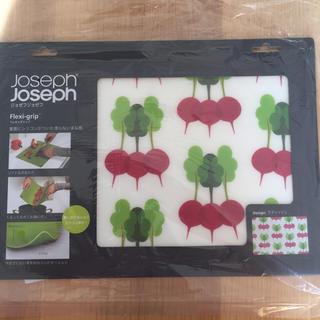 ジョセフジョセフ(Joseph Joseph)の新品❤︎シリコンまな板❤︎ジョセフジョセフ❤︎(調理道具/製菓道具)