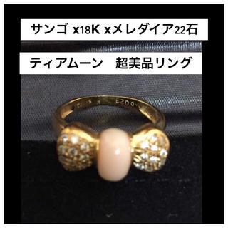 ポンテヴェキオ(PonteVecchio)の更にお値下げ!Tears Moon K18ダイヤモンド22石 x 珊瑚リング(リング(指輪))
