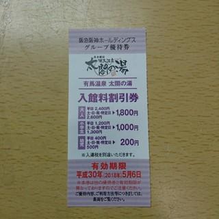太閤の湯 優待券