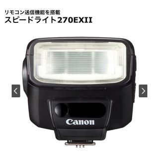 キヤノン(Canon)のスピードライト 270EXII(ストロボ/照明)