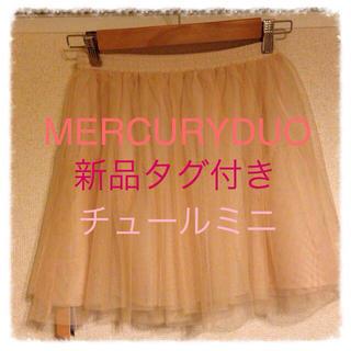 マーキュリーデュオ(MERCURYDUO)のマーキュリーデュオ新品チュールミニスカ(ミニスカート)