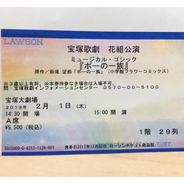 宝塚 チケット