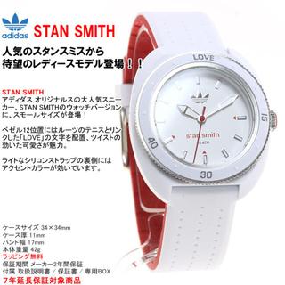 アディダス(adidas)のadidas Stan Smith 腕時計(腕時計)