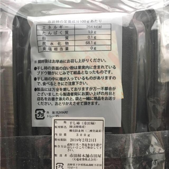 干し柿 市田柿 1.2キロ 食品/飲料/酒の食品(フルーツ)の商品写真