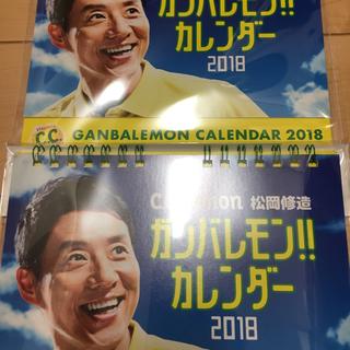 サントリー(サントリー)の松岡修造卓上カレンダー2個(カレンダー/スケジュール)