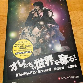 Kis-My-Ft2の全スケジュール。テレビ、ドラマ、出 …