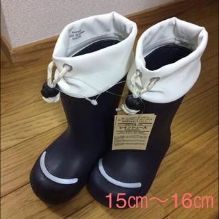 ムジルシリョウヒン(MUJI (無印良品))の新品‼︎ 無印良品 15㎝〜16㎝ レインシューズ(長靴/レインシューズ)
