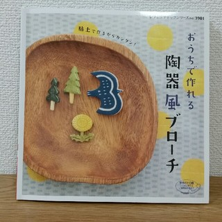 キワセイサクジョ(貴和製作所)のおうちで作れる陶器風ブローチ☆(趣味/スポーツ/実用)