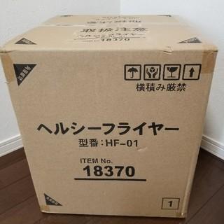 オオトモ(OTOMO)のヘルシーフライヤー HF-01 オオトモ 新品 白 Healthy fryer(調理機器)