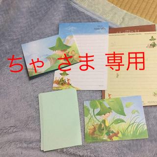 【ちゃさま専用】ハガキになる便箋(ポストカードレター)<スナフキン>(カード/レター/ラッピング)