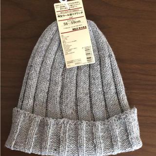 ムジルシリョウヒン(MUJI (無印良品))の新品 無印 ニット帽 MUJI(ニット帽/ビーニー)