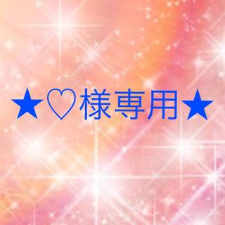 ワコール(Wacoal)の♡様専用(ブラ&ショーツセット)