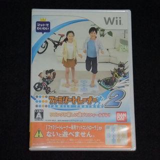 ウィー(Wii)の【新品未開封】【送料無料】単体版 ファミリートレーナー2☆Wii(家庭用ゲームソフト)