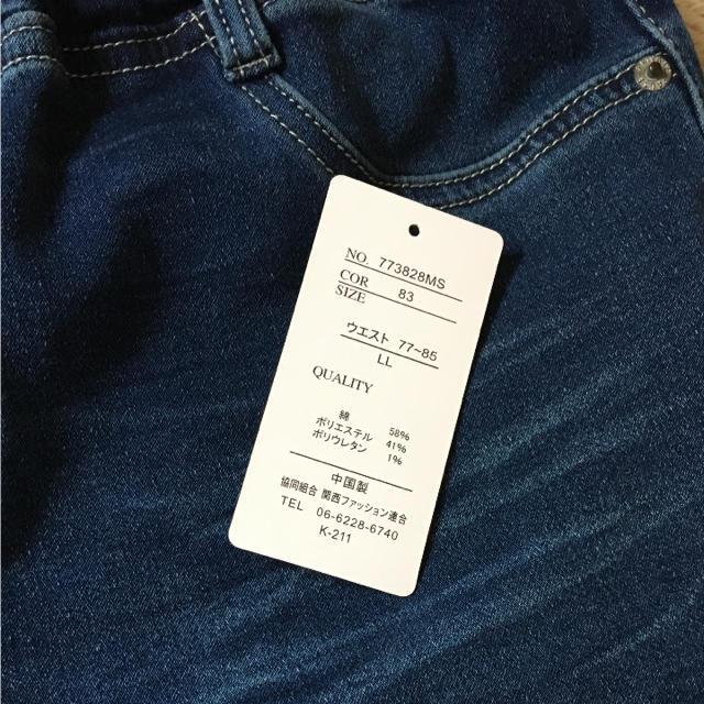 しまむら(シマムラ)のしまむら ストレッチパウダーデニム LL 値下げ! レディースのパンツ(デニム/ジーンズ)の商品写真