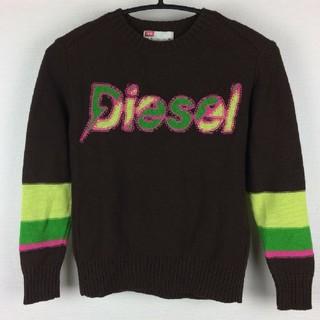 ディーゼル(DIESEL)の美品 DIESEL ディーゼル 長袖ニット ブラウン サイズS(ニット/セーター)