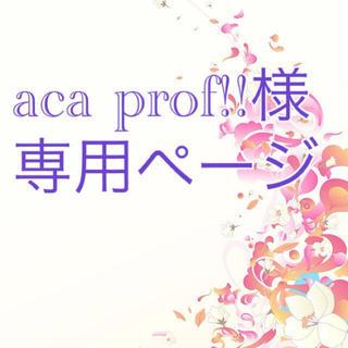 aca prof!!様♡専用ページ(リング(指輪))
