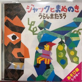 コロンビア(Columbia)の劇遊びCD ジャックと豆の木 浦島太郎(キッズ/ファミリー)
