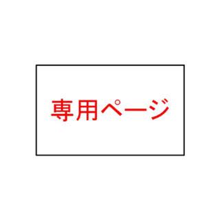 専用ページ(マッサージ機)