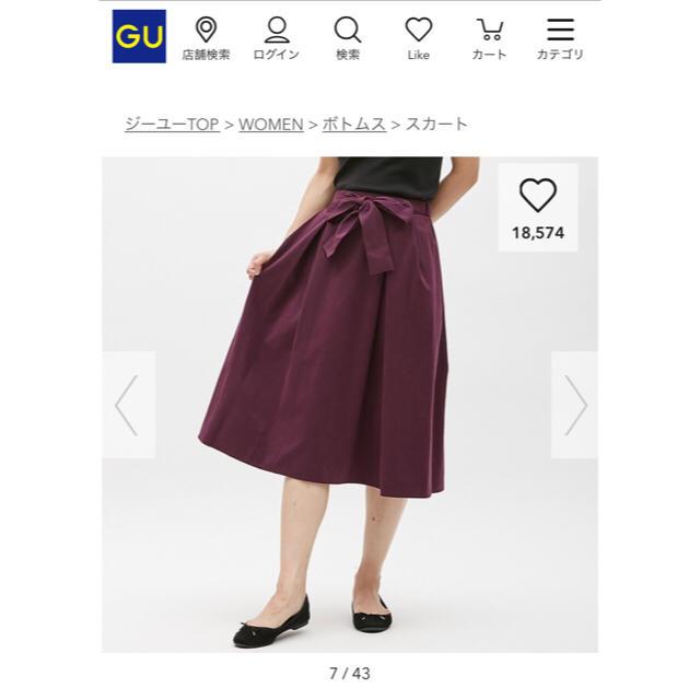 GU(ジーユー)の美品 GU リボンフレアースカート パープル S  レディースのスカート(ひざ丈スカート)の商品写真